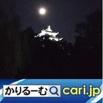 44_nagoyajyomoon210129w500x500.jpg
